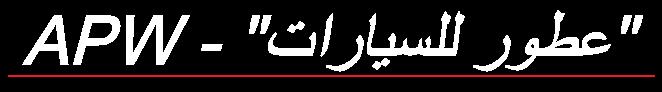 APW-arabique