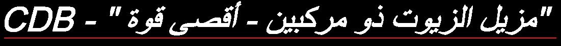 CDB-arabique
