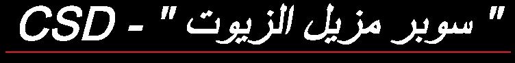 CSD-arabique