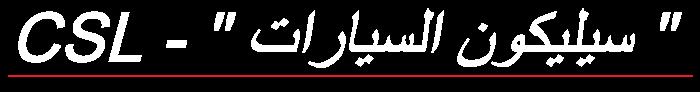 CSL-arabique