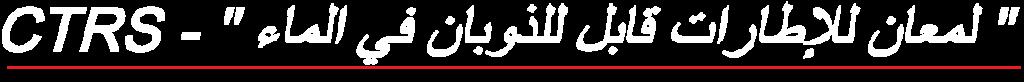 CTRS-arabique