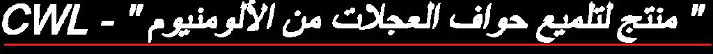 CWL-arabique