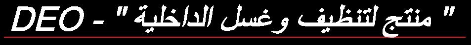 DEO-arabique