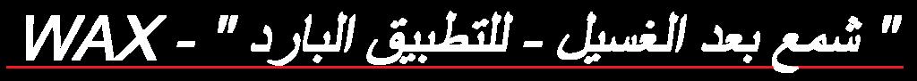 WAX-arabique